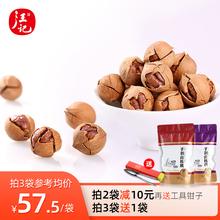 汪记手hu山(小)零食坚uo山椒盐奶油味袋装净重500g