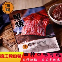 【满铺hu靖江特产零uo8g*2袋麻辣蜜汁香辣美味(小)零食肉类