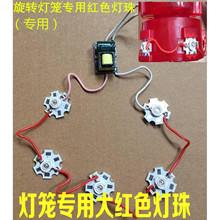 七彩阳hu灯旋转灯笼uoED红色灯配件电机配件走马灯灯珠(小)电机