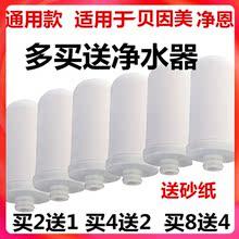 净恩Jhu-15水龙ba器滤芯陶瓷硅藻膜滤芯通用原装JN-1626