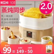 隔水炖hu炖炖锅养生ba锅bb煲汤燕窝炖盅煮粥神器家用全自动