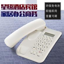 来电显hu办公电话酒so座机宾馆家用固定品质保障