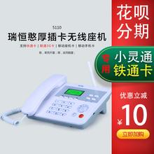 瑞恒5hu10G 铁so无线插卡座机无绳固话办公家用自动来电