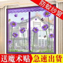 自粘型防蚊纱窗网自装家用