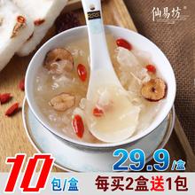10袋hu干红枣枸杞sm速溶免煮冲泡即食可搭莲子汤代餐150g
