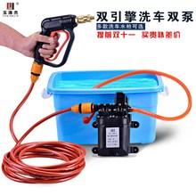 新双泵车载插电洗hu5器12vyi用220v高压洗车机