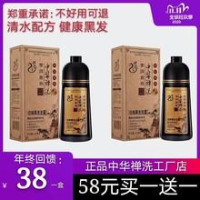 中华禅hu一洗黑正品yi草洗发清水天然植物白转黑不伤发染发剂