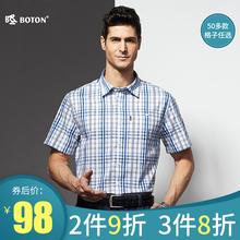 波顿/huoton格ou衬衫男士夏季商务纯棉中老年父亲爸爸装