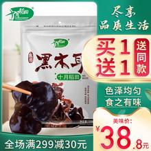 买1送hu 十月稻田ou产椴木干货无根肉厚碗耳非野生150g