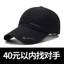 帽子男hu天遮阳帽黑ou户外防晒百搭钓鱼棒球帽速干薄鸭舌帽女