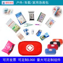 [huganzhou]急救包家庭户外车用家用急