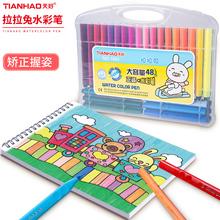 天好拉hu兔宝宝学生ou鸦美术笔12色24色36色48色可选单头三角笔杆水溶性油