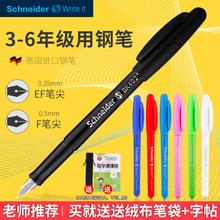 老师推hu 德国进口ouneider施耐德钢笔BK402可替换墨囊三年级中(小)学生