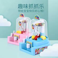 宝宝迷hu抓球机 夹ou(小)型夹娃娃机夹糖果机抓捕机桌面游戏玩具