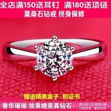 新品六hu1克拉钻石ou戒莫桑石戒指女pt950铂金结婚情侣对戒