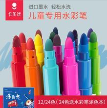 卡乐优hu4色可水洗ou溶性宝宝画画幼儿园12色粗头彩色笔