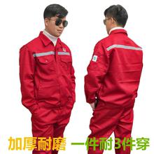 中国石hu工作服男女ou装春秋耐磨汽修男女劳保服厂服车间工厂