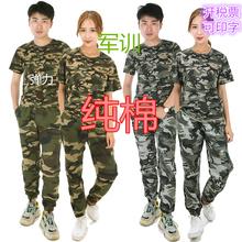 学生套hu纯棉迷彩服ou式男女军装长短袖迷彩T恤作训服