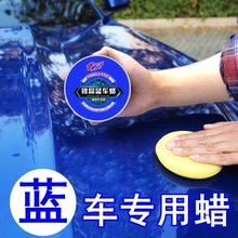蓝色车hu用养护腊抛ou修复剂划痕镀膜上光去污正品汽车蜡打蜡