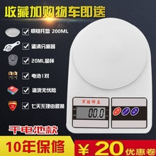 精准食hu厨房电子秤ou型0.01烘焙天平高精度称重器克称食物称