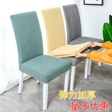 家用椅hu椅垫套装餐ou套罩一体餐椅套通用凳套座椅套万能椅罩