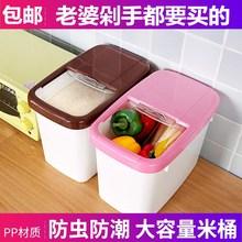 装家用hu纳防潮20ei50米缸密封防虫30面桶带盖10斤储米箱
