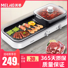 美菱烤hu机家用无烟ot炉韩式不粘电烤盘烤肉锅火锅涮烤一体锅