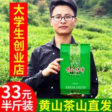 云天裕2020新茶叶绿茶黄山hu11峰特级ot山云雾春茶安徽250g