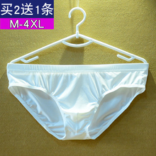 买2条hu1条男士内ot冰丝低腰内裤无痕透气性感网纱短裤头丝滑