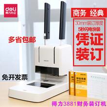 得力3hu81财务装an自动i打孔机记账凭证铆管电动快折纸机 包邮