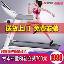 超豪华hu步机家用式an叠式多功能超静音家庭室内健身房专用
