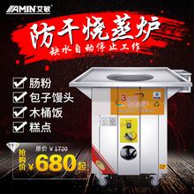 炉蒸气hu煤气电蒸炉an馒头燃气节能蒸燃气蒸包炉肠粉机商用