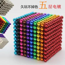 5mmhu00000an宜磁力球八克磁吸铁石1000颗珠益智积木玩具