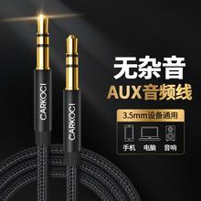 卡古驰hu车载auxan.5mm公对公纯铜双头耳机手机连接线汽车音箱音响头戴式通
