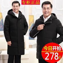 新式羽hu服男士中年an50岁爸爸装中老年的中长式加厚保暖外套冬