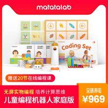 Mathutalaban庭款宝宝编程机器的早教互动学习steam教育幼儿益智智能