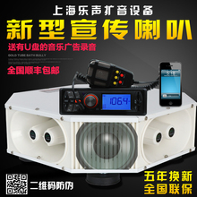 车载广hu宣传喇叭四an车顶音响广播录音喊话高音扬声器
