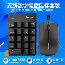 桑瑞得hu.4G无线an盘台式机笔记本财务会计收银无线数字(小)键盘