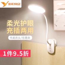 雅格lhud卧室充电an台灯书桌(小)夜灯大学生宿舍折叠夹子床头灯