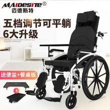 迈德斯hu轮椅折叠轻an超轻老年的手推可全躺带坐便多功能