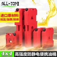 [huheyuan]越野汽车备用油箱便携式防
