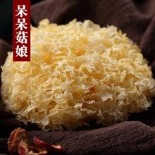 黄10hug~3大朵an硫干货白木耳雪耳糯耳莲子汤材料