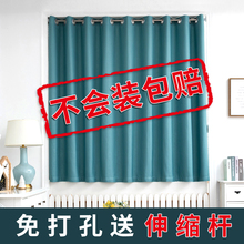 免打孔遮光卧hu阳台出租房an装挡光遮阳布伸缩杆隔断短帘