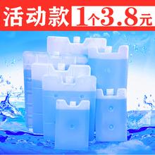 蓝冰冰hu母乳空调扇an制冷冰板排冰袋冷藏保鲜反复使用