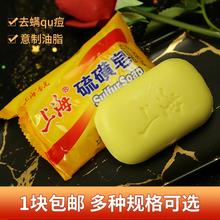 上海硫磺皂香皂洗脸皂洗澡