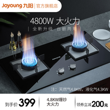九阳旗hu店煤气灶双an台式嵌入式猛火炉煤气炉FB03S