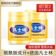 凡士林hu酰胺身体乳ze滋润香体去鸡皮肤去除持久留香