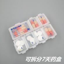 日本(小)hu可拆一周7ze迷你便携七日老年吃药分装(小)盒