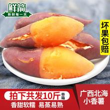 广西北hu海边金首指ze10斤整箱新鲜现挖鲜甜农家地瓜番薯