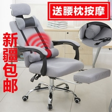 电脑椅hu躺按摩子网ze家用办公椅升降旋转靠背座椅新疆
